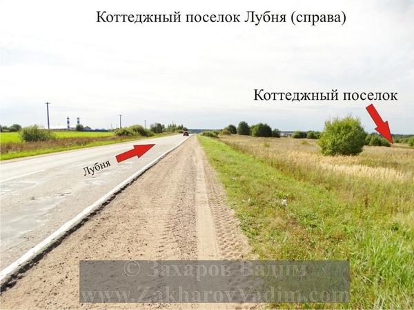 Участок в поселке Лубня. Смоленск.