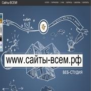 Веб-студия: Сайты-ВСЕМ!